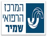 לוגו המרכז הרפואי שמיר