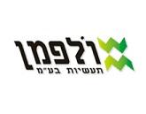 לוגו ולפמן