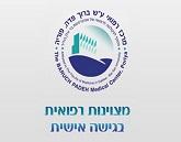 לוגו מרכז רפואי ברוך פדה