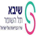 לוגו בית החולים שיבא